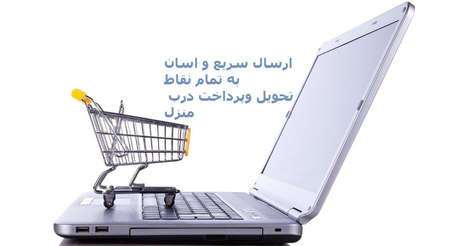 خرید اینترنتی و ارسال به تمام نقاط
